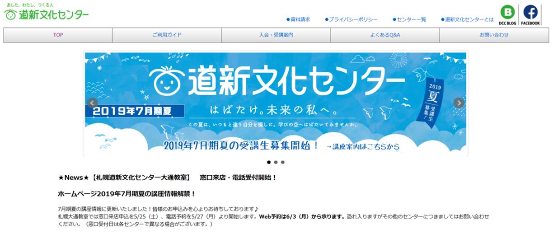 道新文化センター 札幌 様にて「アサカツGO」セミナーを行ないます。
